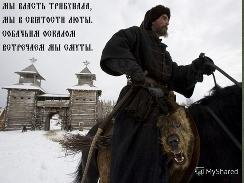 3 февраля 1565 г. 452 года назад Иван Грозный учредил опричнину   история, факты