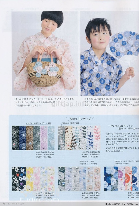 Cotton Friend 2014 summer Vol.51 2014 - 紫苏 - 紫苏的博客