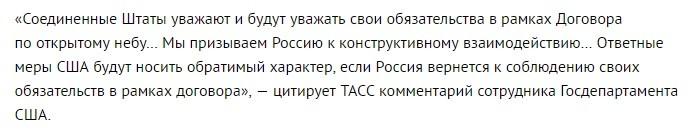 Ответ Москвы заставили США «включить заднюю»: Вашингтон готов работать
