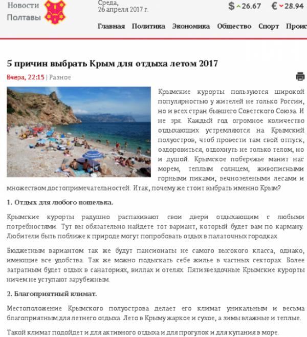 УкроСМИ вызвали жуткий гнев «свидомитов» убойной рекламой российского Крыма