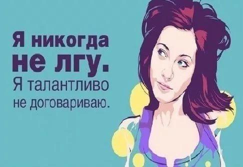 Где женщина - там ложь