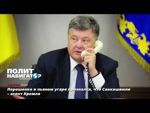 Порошенко в пьяном угаре признался, что Саакашвили – агент Кремля