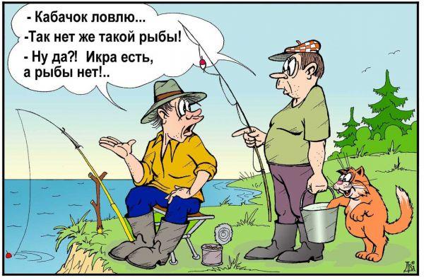 стихи о рыбалке шутка