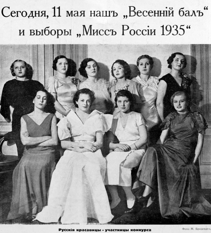 Была и такая «Мисс Россия»