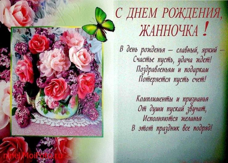 Поздравление с днем рождения женщине именное