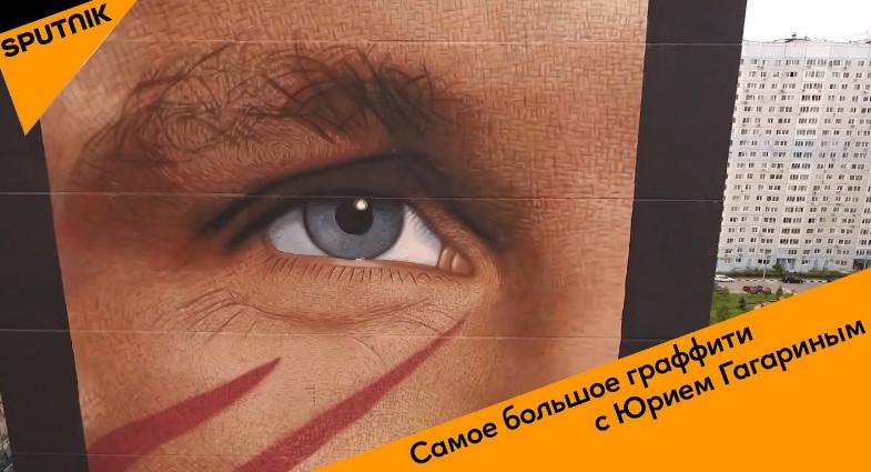 Самое большое граффити с Юрием Гагариным