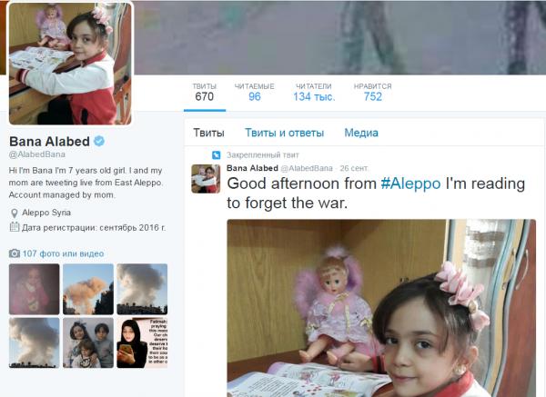 Девочка из Алеппо стала звездой в твиттере