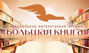Уральский писатель поборется с Виктором Пелевиным за Национальную премию