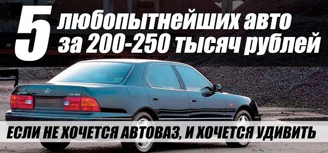 НЕСТАНДАРТНЫЕ АВТО ЗА 200-250 ТЫСЯЧ. ТОП-5