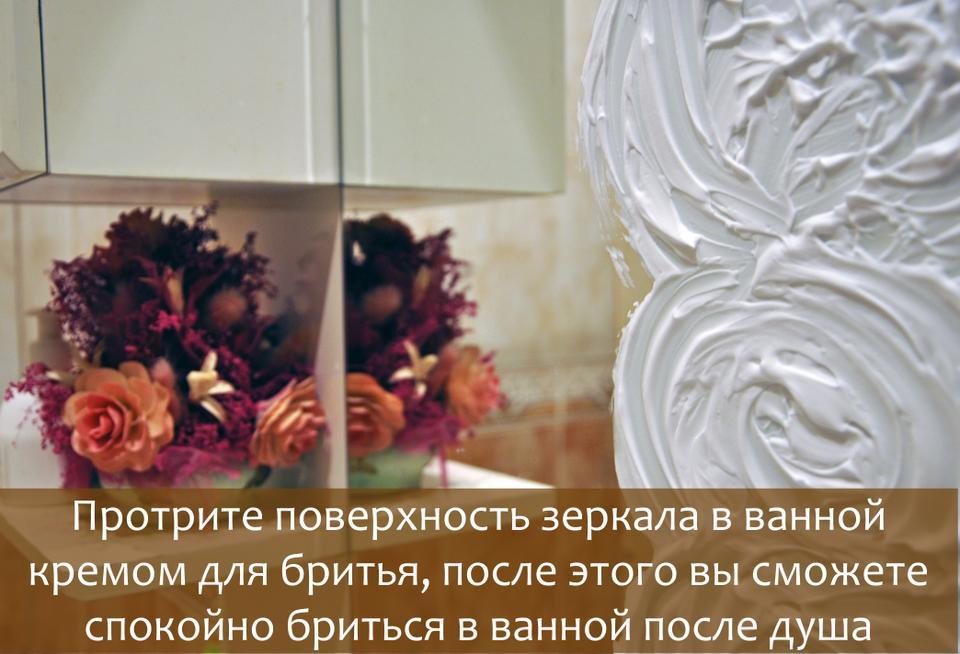 Запотевает зеркало в ванной