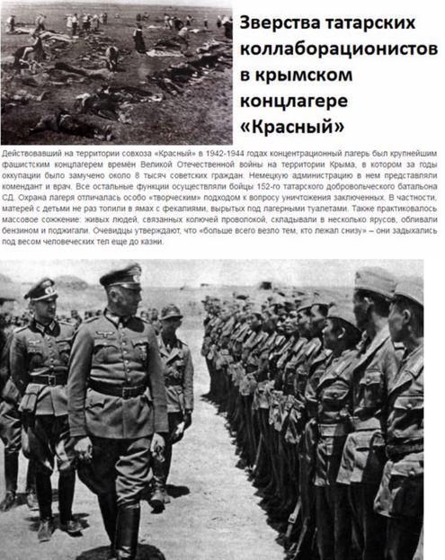 Крымские татары требуют убрать российские учебники истории. Стесняются истории предательства?  1 ч.
