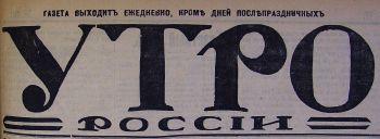 3 Утро России