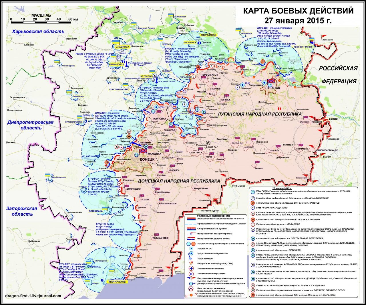 Карта боевых действий в Новороссии за 27 января (автор dragon-first-1).