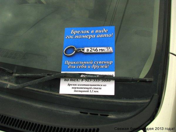 Как сделать новый номер для автомобиля