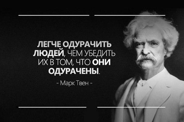 45 саркастичных и мудрых цитат мастера слова Марка Твена