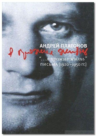 ЗНАКОМИМСЯ ИЛЬ ВСПОМИНАЕМ. Андрей Платонов. Роман в письмах