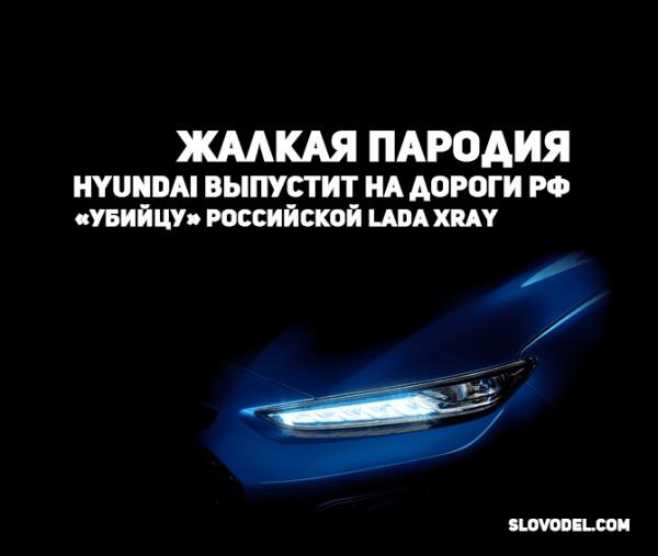 Жалкие пародии на Lada XRay