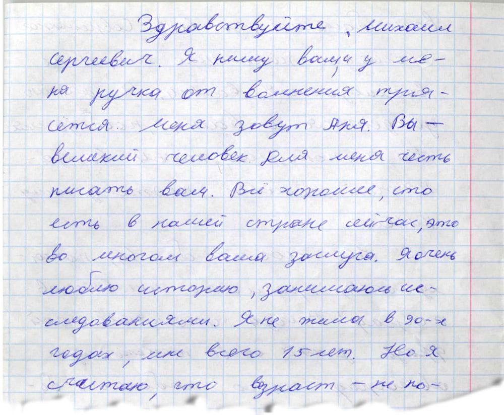 «Все хорошее, что есть в нашей стране сейчас, это во многом Ваша заслуга». Письмо школьницы М.Горбачёву