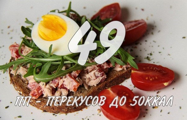 Топ-49 ПП-перекусов до 50 ккал