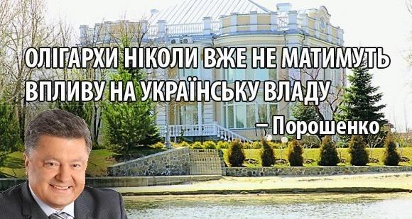 Бывшие соратники Порошенко хотят импичмента президента