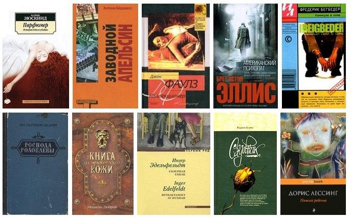 10 книг c отрицательными главными героями!