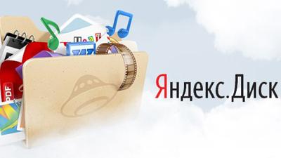 В «Яндекс.Диск»  встроили автозагрузку с планшетов и смартфонов