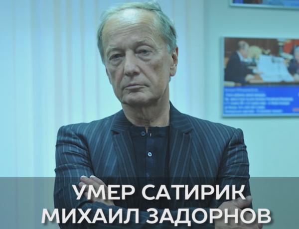 Скончался писатель-сатирик Михаил Задорнов