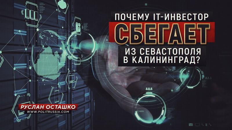 Почему IT-инвестор сбегает из Севастополя в Калининград?