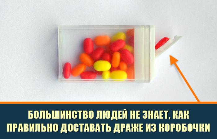 Лайфхак: Как правильно доставать драже из коробочки, чтобы в организм не попадали микробы с рук
