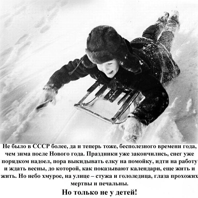 Зима в СССР была событием, факт!