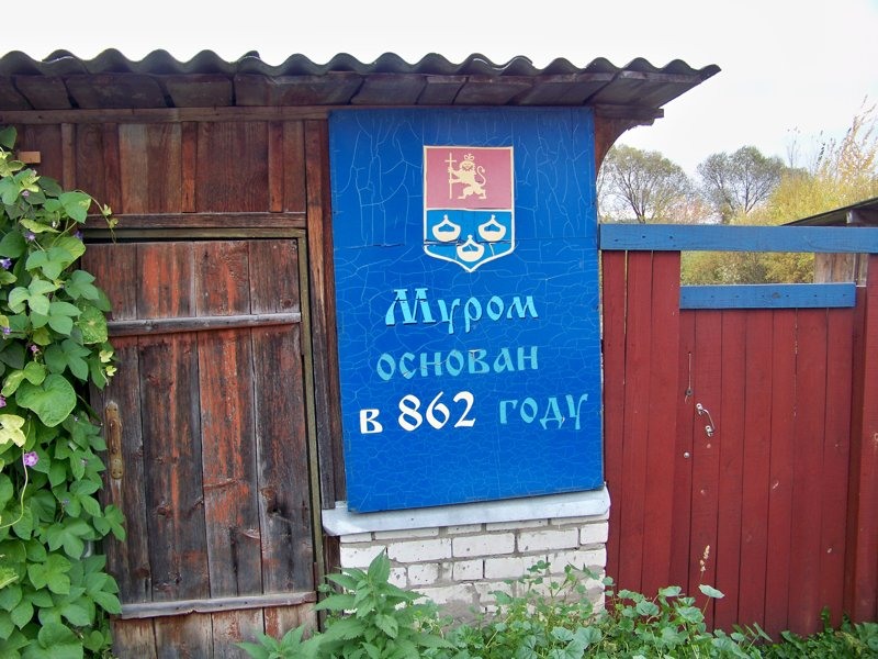 Город основан в 862 году Города России, Илья Муромец, Муром, красивые места, пейзажи, путешествия, россия