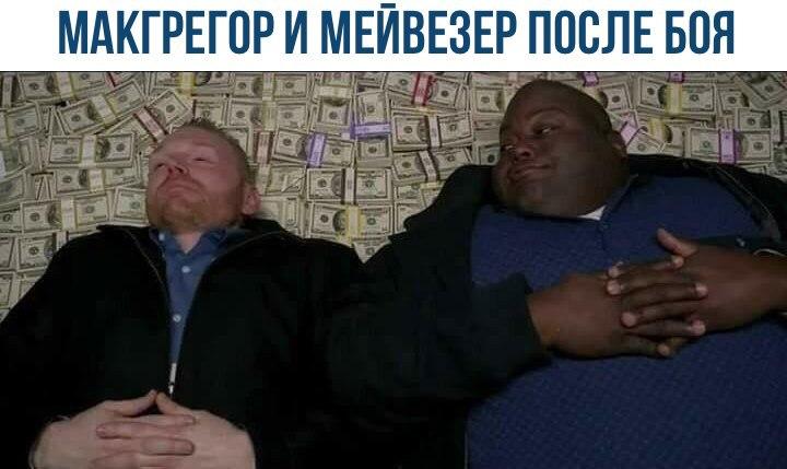 128 трешек в Москве и 117 миллионов «Дошираков» — как Макгрегор может потратить в России гонорар за бой