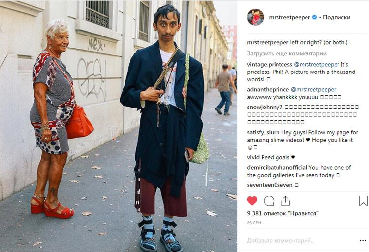 Уличный стиль Парижа, фотограф Фил О