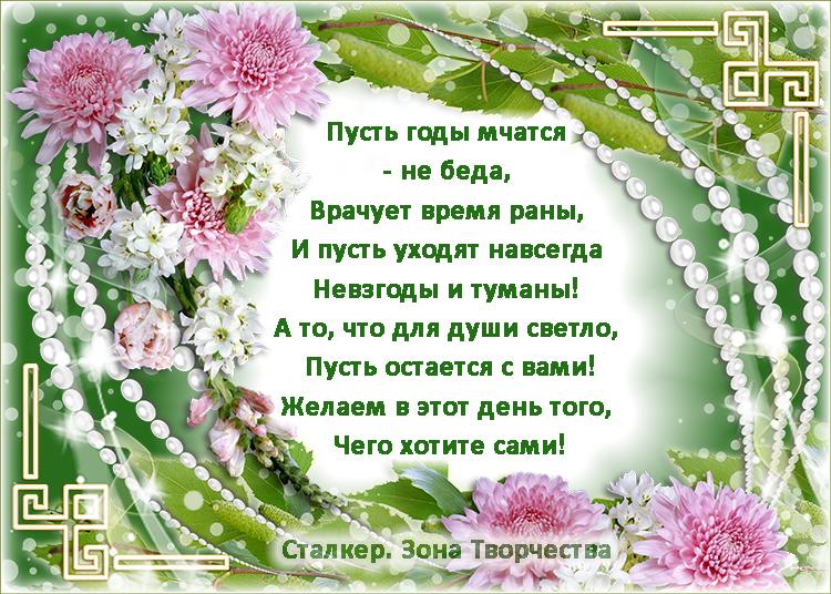Красивое Поздравление На День Рождения Женщине Взрослой