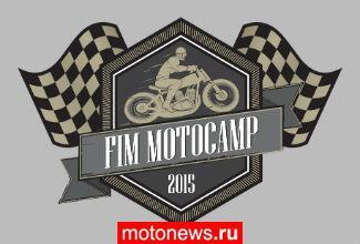 Мотолагерь FIM устроят летом в Санкт-Петербурге