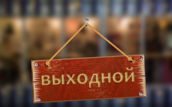 Как крымчане будут отдыхать …