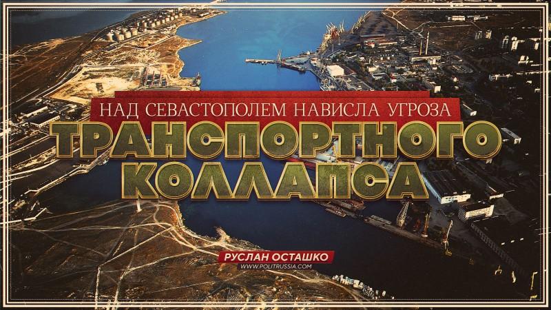 Над Севастополем нависла угр…