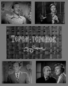 Терем-теремок. Сказка для взрослых (1971)