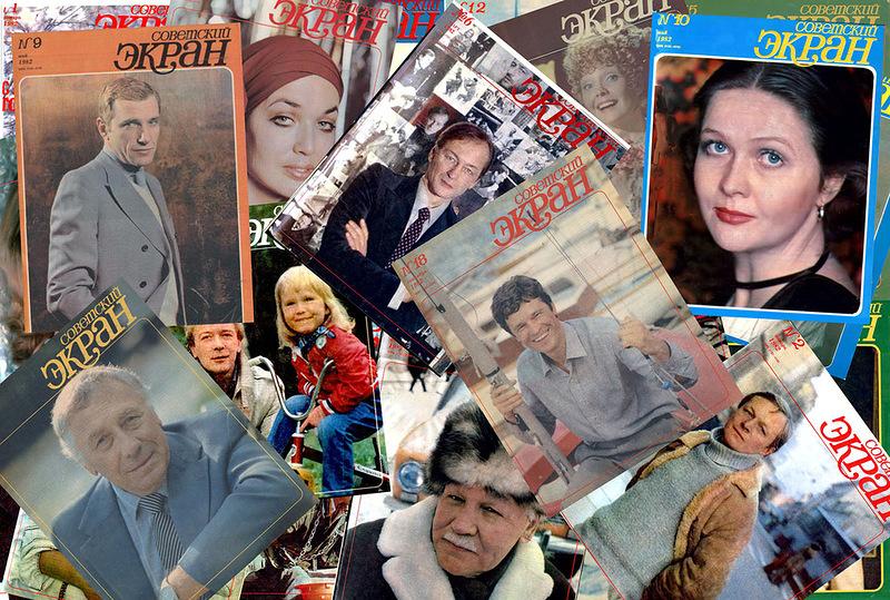 Советские актёры на обложках журнала «Советский экран» за 1982 год