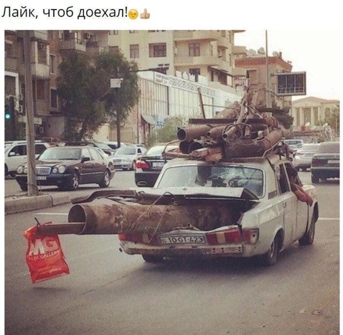 Главное, чтобы доехал)