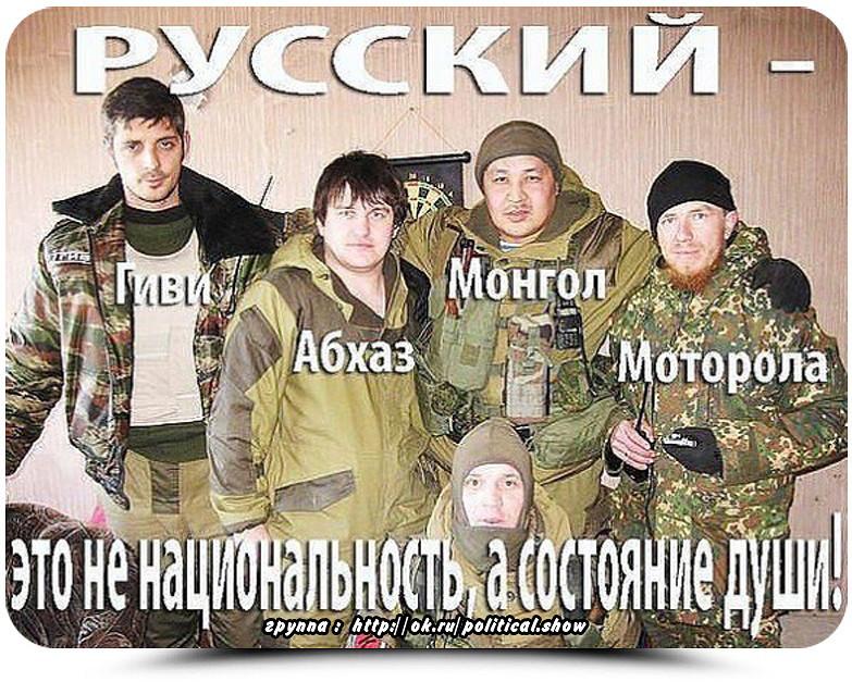 Россиянин - это человек Империи.