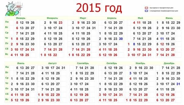 Календарь праздников на 2015 год.