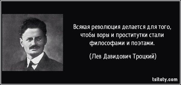 Демон русской революции