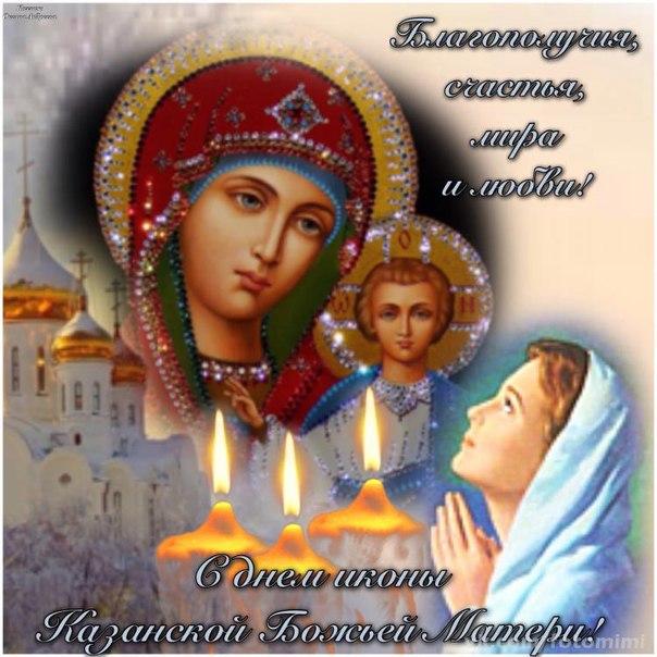 Открытки с праздником божьей матери 35