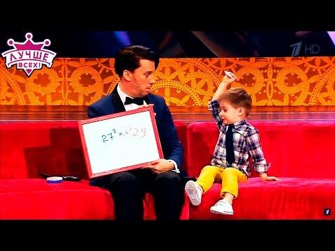 Мальчик, который в три года обладает феноменальными умственными способностями!