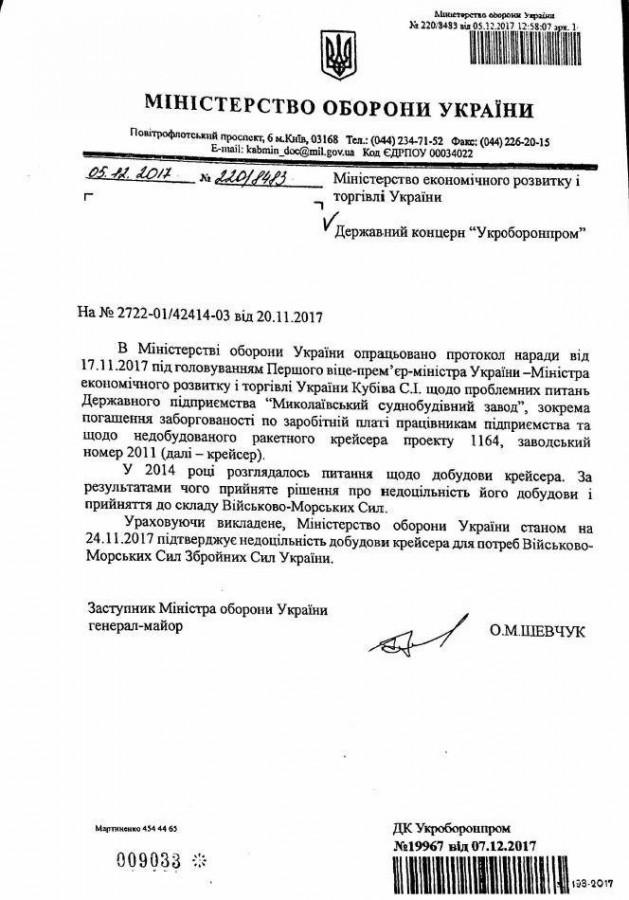 """Ненужная """"Украина"""""""
