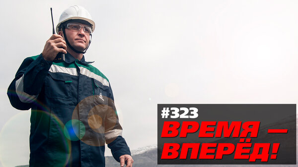 """Россия вновь стала первой в мире.  """"ВРЕМЯ - ВПЕРЁД!"""" №323"""