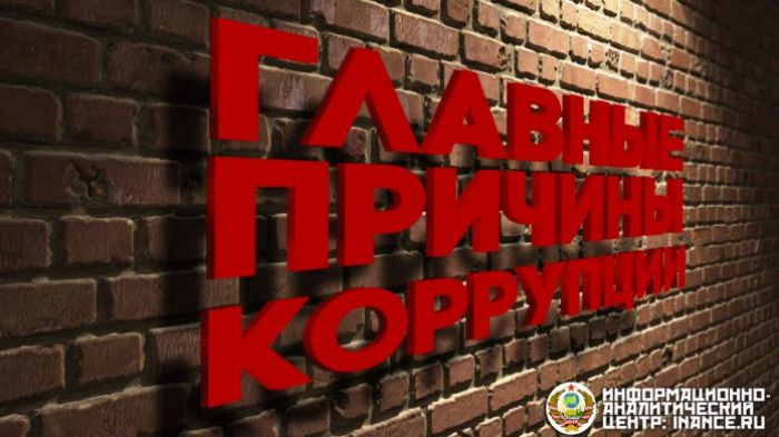 Почему в России жива коррупция?