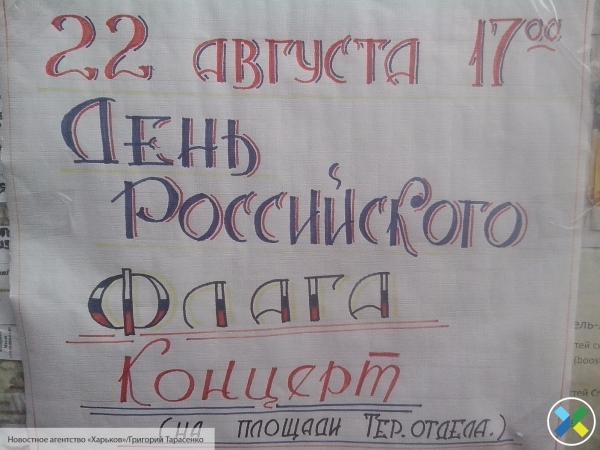 Из путешествий по Крыму: День флага России в селе Малореченское