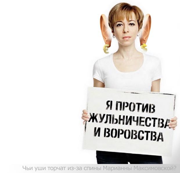 Чьи уши торчат из-за спины Марианны Максимовской